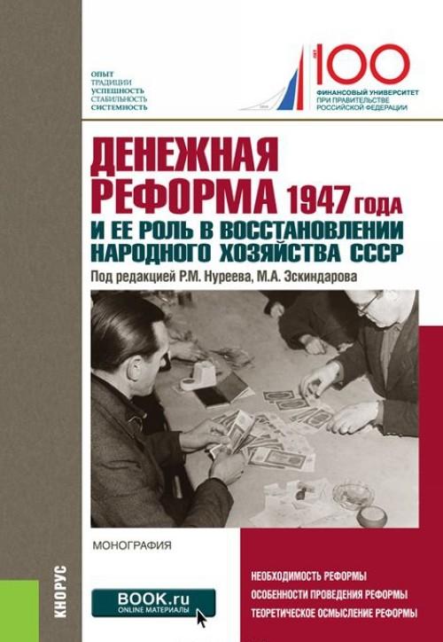 Denezhnaja reforma 1947 goda i ee rol v vosstanovlenii narodnogo khozjajstva SSSR. K 100-letiju Finansovogo universiteta
