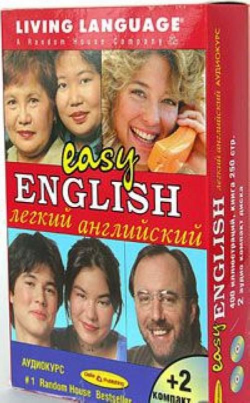 Easy English. Legkij anglijskij. Audiokurs (kniga + 2 CD)