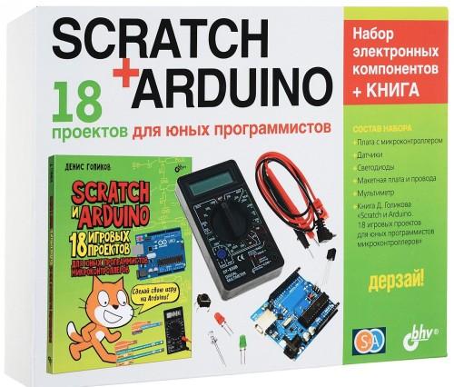 Дерзай! Наборы по электронике. Scratch+Arduino. 18 проектов для юных программистов + КНИГА