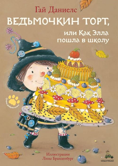 Vedmochkin tort, ili Kak Ella poshla v shkolu