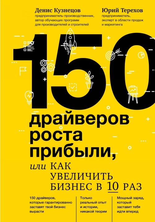 150 drajverov rosta pribyli, ili kak uvelichit biznes v 10 raz