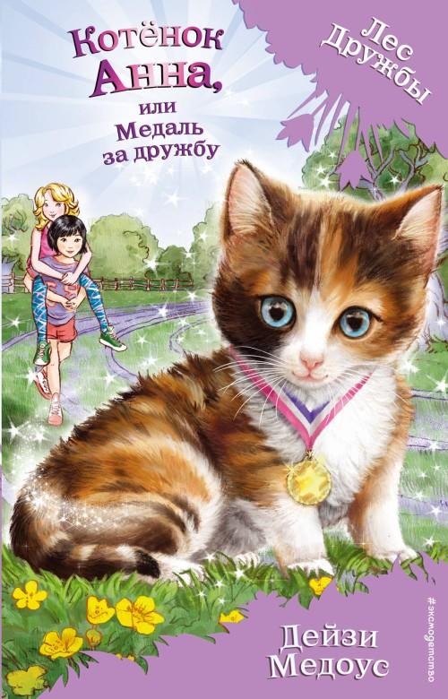 Kotjonok Anna, ili Medal za druzhbu