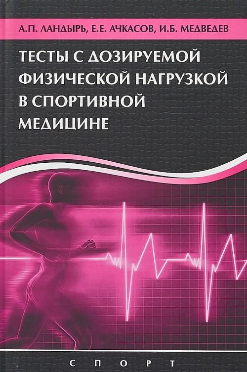 Тесты с дозируемой физической нагрузкой в спортивной медицине