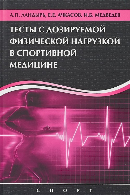 Testy s doziruemoj fizicheskoj nagruzkoj v sportivnoj meditsine