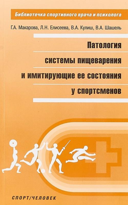 Patologija sistemy pischevarenija i imitirujuschie ee sostojanija u sportsmenov