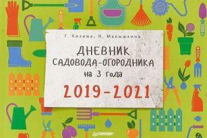 Dnevnik sadovoda-ogorodnika na 3 goda.2019-2021 (12+)