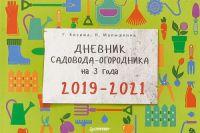 Дневник садовода-огородника на 3 года.2019-2021 (12+)