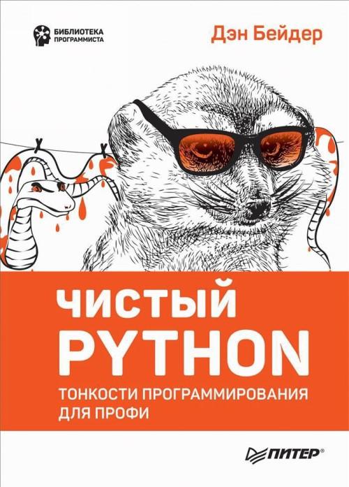 Chistyj Python.Tonkosti programmirovanija dlja profi