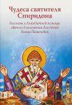 Чудеса святителя Спиридона.Рассказы о благодатной помощи святого в изложен.для д
