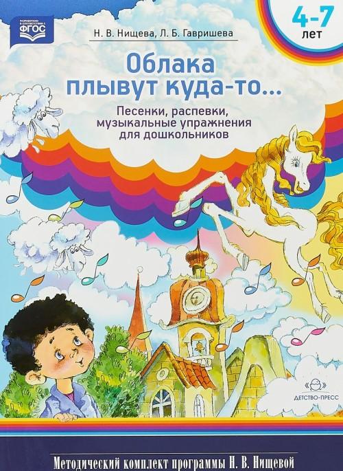 Oblaka plyvut kuda-to.Pesenki,raspevki,muzykalnye uprazhnenija dlja doshkolnikov (