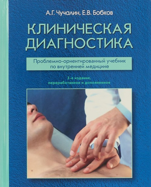 Klinicheskaja diagnostika