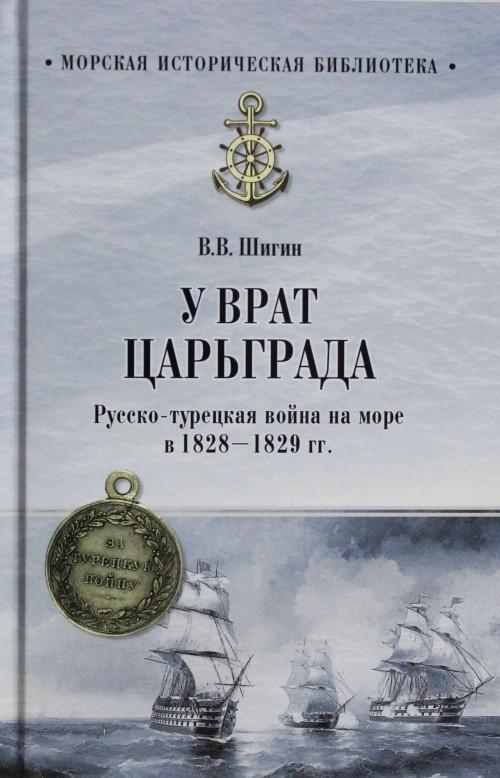 U vrat Tsargrada.Russko-turetskaja vojna na more v 1828-1829 gg.