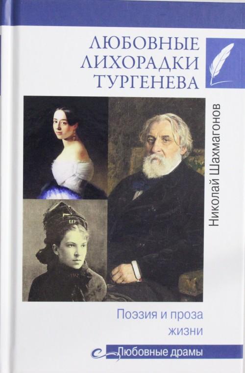 Ljubovnye likhoradki Turgeneva.Poezija i proza zhizni