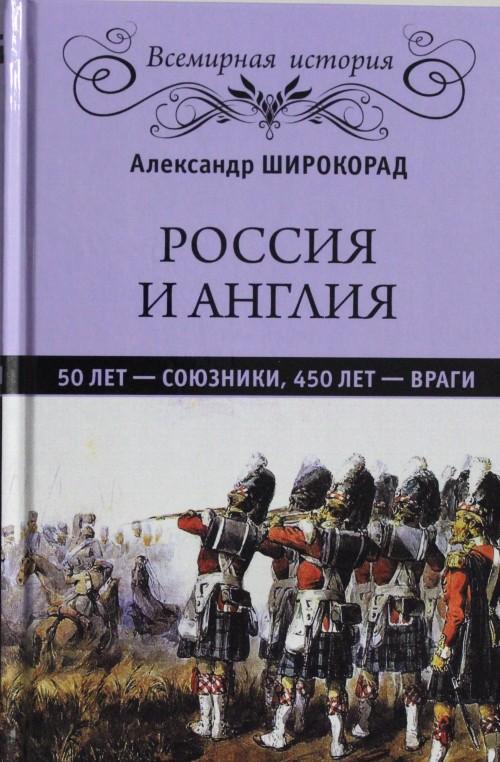 Rossija i Anglija 50 let-sojuzniki,450 let-vragi