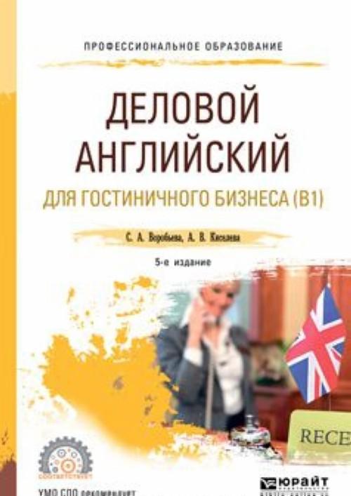 Деловой английский язык для гостиничного бизнеса (b1). Учебное пособие для СПО