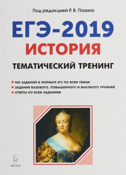 Istorija. EGE-2019. Tematicheskij trening