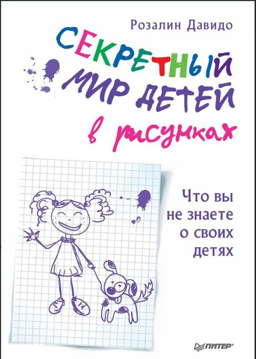 Секретный мир детей в рисунках. Что вы не знаете о своих детях