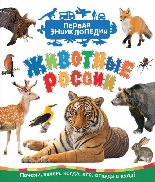 Животные России (Первая энциклопедия)