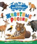 Zhivotnye Rossii (Pervaja entsiklopedija)