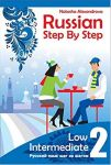 Russian Step By step, Low Intermediate: Level 2