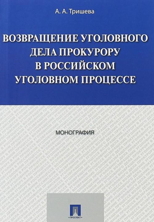 Vozvraschenie ugolovnogo dela prokuroru v rossijskom ugolovnom protsesse.Monografija