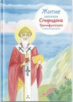 Zhitie svjatitelja Spiridona Trimifuntskogo v pereskaze dlja detej
