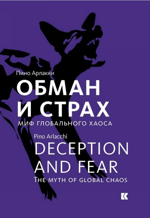 Обман и страх.Миф глобального хаоса