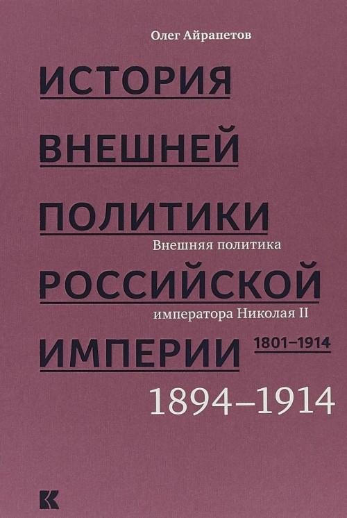 Istorija vneshnej politiki Ros.imperii.1801-1914.T.4.Vnesh.polit.imp.Nikolaja II. 18