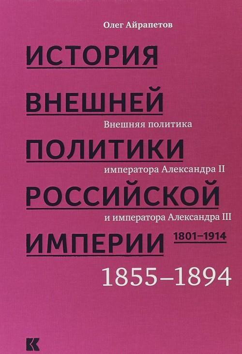 Istorija vneshnej politiki Ros.imperii.1801-1914.T.3.Vnesh.polit.imp.Aleksandra II
