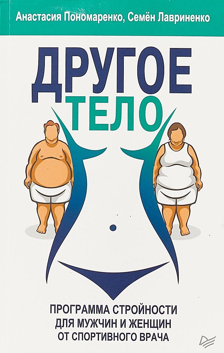 Другое дело.Программа стройности для мужчин и женщин от спортивного врача