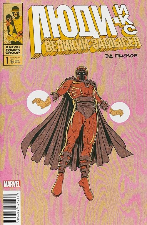 Ljudi-Iks.Velikij zamysel (Magneto). Vypusk №1