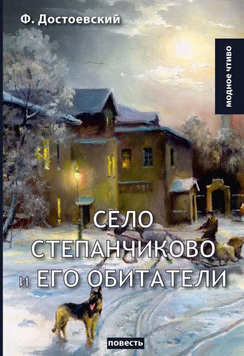 Selo Stepanchikovo i ego obitateli