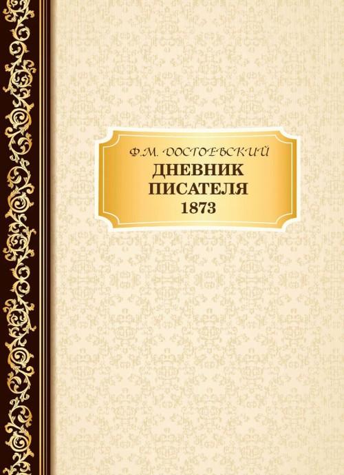 Dnevnik Pisatelja 1873