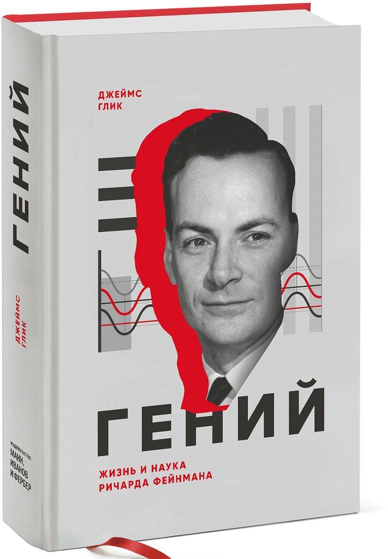 Genij. Zhizn i nauka Richarda Fejnmana