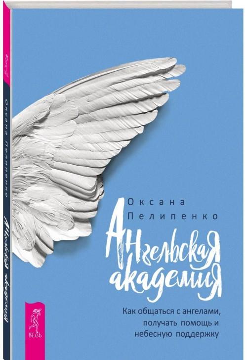 Angelskaja Akademija. Kak obschatsja s angelami, poluchat pomosch i nebesnuju podderzhku