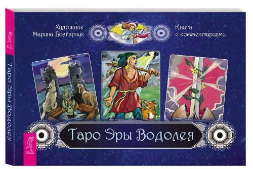 Taro Ery Vodoleja (broshjura + 78 kart v podarochnoj upakovke) (3388)