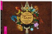 Keltskoe Taro (broshjura + nabor iz 78 kart v podarochnoj upakovke)