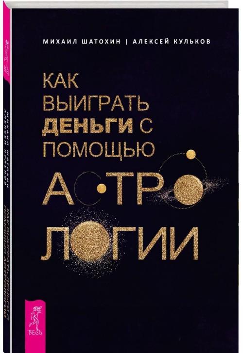Kak vyigrat dengi s pomoschju astrologii (3386)