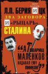 """L.P.Berija i TSK. Dva zagovora i """"rytsar"""" Stalina"""
