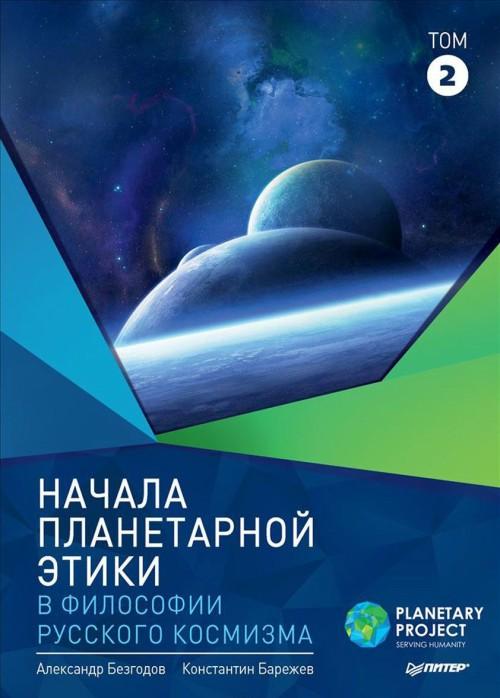 Nachala planetarnoj etiki v filosofii russkogo kosmizma. Tom 2