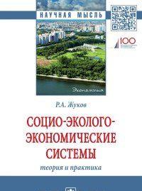 Социо-эколого-экономические системы: теория и практика
