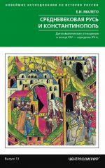 Srednevekovaja Rus i Konstantinopol. Diplomaticheskie otnoshenija v kontse XIV — seredine XV v.