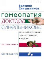 Gomeopatija doktora Sinelnikova