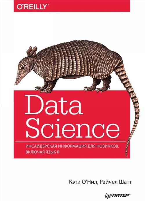 Data Science. Insajderskaja informatsija dlja novichkov. Vkljuchaja jazyk R