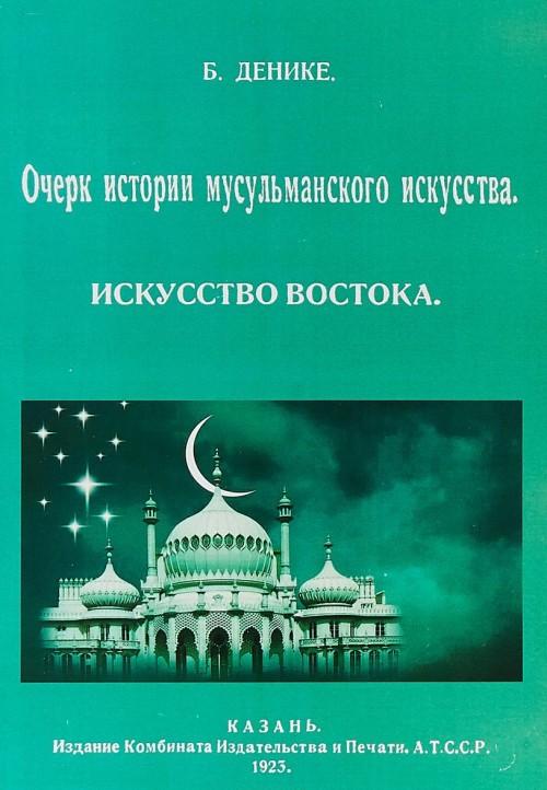 Ocherk istorii musulmanskogo iskusstva. Iskusstvo vostoka.