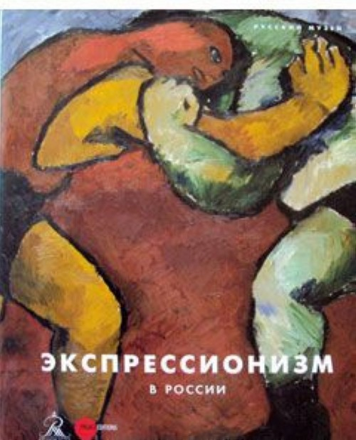 Ekpressionizm v Rossii