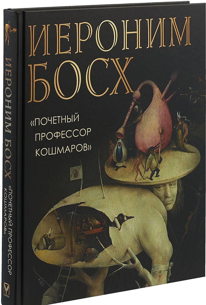 """Ieronim Boskh. """"Pochetnyj professor koshmarov"""""""