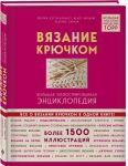 Vjazanie krjuchkom. Bolshaja illjustrirovannaja entsiklopedija TOPP