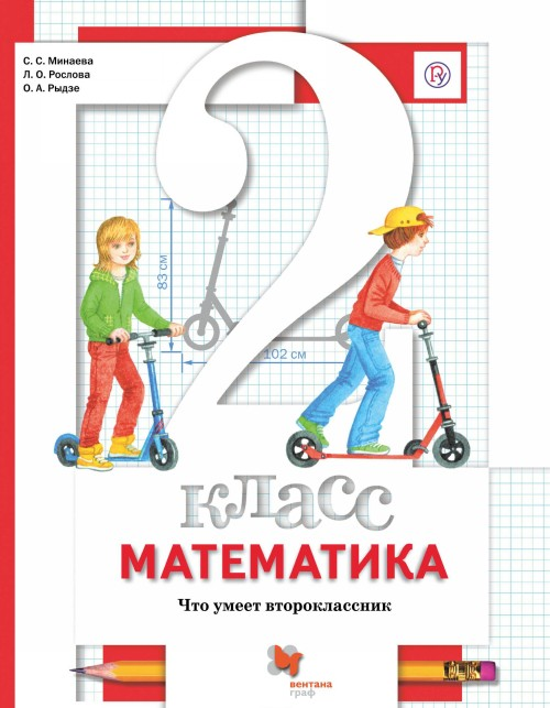 Matematika. 2 klass. Chto umeet vtoroklassnik