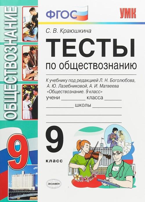 Obschestvoznanie. 9 klass. Testy. K uchebniku pod redaktsiej L. N. Bogoljubova, A. Ju. Lazebnikovoj
